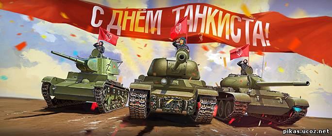 Поздравления для игрока в танки